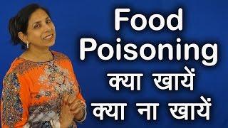 getlinkyoutube.com-Food Poisoning क्या खायें और क्या ना खायें ? Pinky Madaan