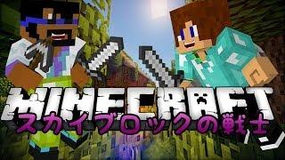 getlinkyoutube.com-【Minecraft】スカイブロックの戦士 ★空の戦い!★