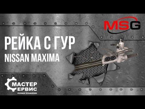 Рулевая рейка с ГУР Nissan Maxima NI208