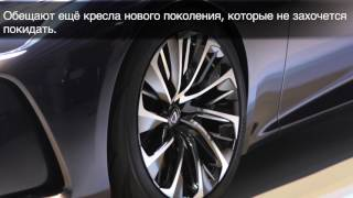 getlinkyoutube.com-Lexus готовит LS нового поколения