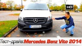 getlinkyoutube.com-Mercedes Benz Vito 2014, Тест-драйв Мерседес Бенц Вито 2014.