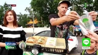 getlinkyoutube.com-เขยฝรั่งขายแซนด์วิชเพื่อสุขภาพ   11-05-59   เช้าข่าวชัดโซเชียล   ThairathTV