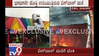 Accidental Fire Broke Out At Big Boss House At Innovative Film City In Bidadi