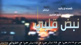 getlinkyoutube.com-شيلة نبض قلبي : كلمات الشاعره: شامخه ال رشيد /ادا : شبل الخليج