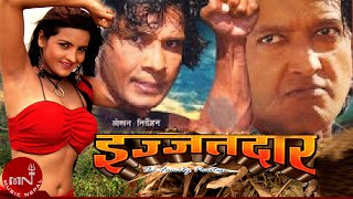 getlinkyoutube.com-Nepali Movie  || Izzatdaar || इज्जतदार || Rajesh Hamal | Biraj Bhatt | Bipana Thapa