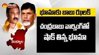 getlinkyoutube.com-Chandrababu Warning to Bhuma Nagi Reddy Over Group Politics in Nandyal