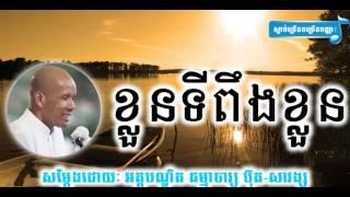 getlinkyoutube.com-Khmer Dhamma Talk 2016   Buth Savong   ប៊ុត សាវង្ស   ខ្លួនទីពឺងខ្លួន