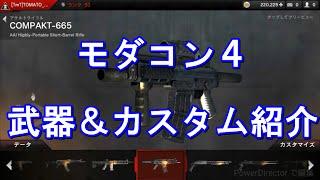 初心者さん必見!!【MC4オススメ武器&カスタム紹介】『TMTのモダコン4実況』