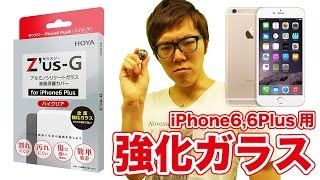 getlinkyoutube.com-iPhone6 Plusをブッ壊す!?最強液晶保護フィルムZ'us Gゼウスジー!