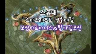 getlinkyoutube.com-[스유대 영웅대결] 아르타니스 모선vs탈다림모선