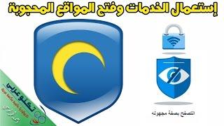 getlinkyoutube.com-شرح وتحميل برنامج هوت سبوت شيلد 2016 لفتح المواقع المحجوبة وتغيير عنوان الـ ip