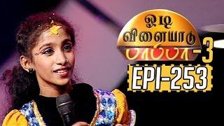getlinkyoutube.com-Odi Vilayadu Pappa 3   Epi 253    Sharmila Devi   28/07/2015