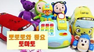 getlinkyoutube.com-뽀롱뽀롱 뽀로로 어린이 동요 토마토 타요 후토스 브루미즈 장난감 놀이  Pororo Toy Play Children's Song 유아동영상