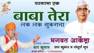 ओ बाबा तेरा लक लक सुकराना - Parmatma Ek - Mahantyagi Baba Jumdevji
