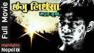 Changu Lidhasha - New Newari Full Movie 2016/2073   Naresh Shahi