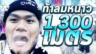 getlinkyoutube.com-ท้าลมหนาว 1,300 เมตร - Bie The Ska