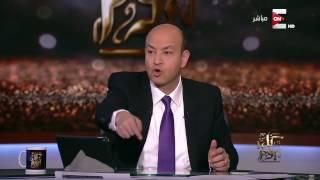 getlinkyoutube.com-كل يوم - تعليق عمرو أديب على تدهور السياحة في مصر
