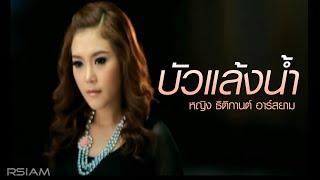 getlinkyoutube.com-บัวแล้งน้ำ : หญิง ธิติกานต์ อาร์ สยาม [Official MV]