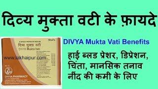 getlinkyoutube.com-दिव्य मुक्ता  वटी के फ़ायदे | Divya Mukta Vati Benefits and Use