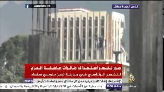 getlinkyoutube.com-لحظة استهداف طائرات عاصفة الحزم للقصر الرئاسي في مدينة تعز