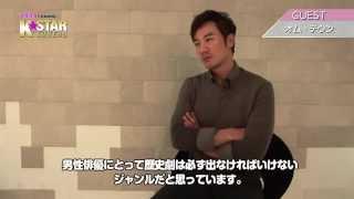 "getlinkyoutube.com-オム・テウン インタビュー「自分自身にとって時代劇""剣と花""はどんな作品?」"