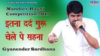 इतना दर्द गुरु चेले पे सहना | हरयाणवी 2018 | Haryanvi Ragni | Gyanender Sardhana | Keshu Haryanvi
