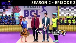 Frooti BCL Episode 3 – Chandigarh Cubs vs. Mumbai Tigers width=