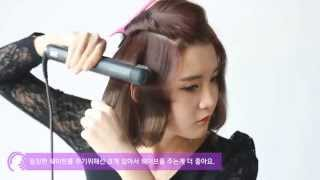 getlinkyoutube.com-[korean hairstyle] How to sexy volume wave hairstyle - [셀프헤어] 섹시한 볼륨 물결 웨이브 하는 법