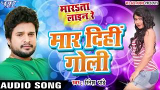 getlinkyoutube.com-मार दिही गोली - Maar Dihi Goli - Marata Line Re - Ritesh Pandey - Bhojpuri Hot Songs 2016 new