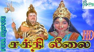getlinkyoutube.com-K. B. Sundarambal In- Shakthi Leelai-சக்தி லீலை-Devotional Full H D Movie