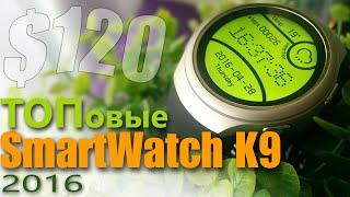 getlinkyoutube.com-Топовые Умные часы из Китая - SmartWatch K9 2016