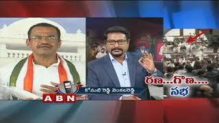 ABN Debate on Telangana assembly Fight | Komatireddy throws headphones at Governor | Part 1