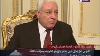 getlinkyoutube.com-عين على البرلمان - لقاء مع رئيس لجنة الشؤون الدينية بمجلس النواب اسامة العبد بتاريخ 19-1-2017
