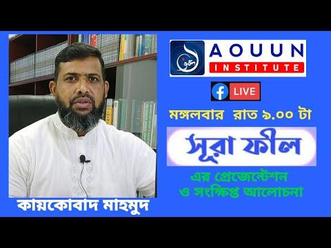Surah Al Fil Presentation Tafsir III kaikobad Mahmud