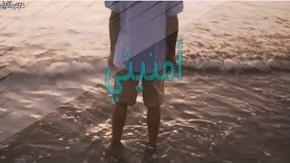 غيمة تمني - أحمد نور   همس الخجل HD