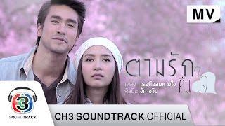 getlinkyoutube.com-เธอคือลมหายใจ Ost.ตามรักคืนใจ | จั๊ก ชวิน | Official MV