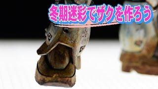 getlinkyoutube.com-ガンプラ 筆塗装で楽しむF2ザク /pZero2015