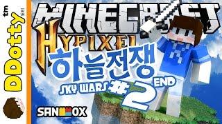 getlinkyoutube.com-각성도티 클라스!? [하늘 전쟁: 공중 서바이벌 #2편] (완결) 마인크래프트 Minecraft - Sky Wars - [도티]