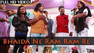 "getlinkyoutube.com-SUPER Marwadi Bhajan by Shyam Paliwal | ""Bhaida Ne Ram Ram Re"" HD 