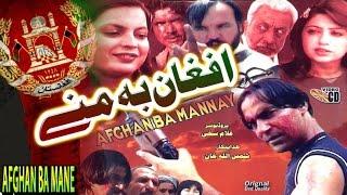 getlinkyoutube.com-Pashto new Afghan Telefilm - AFGHAN BA MANE - Afghanistan's Super Hit telefilm