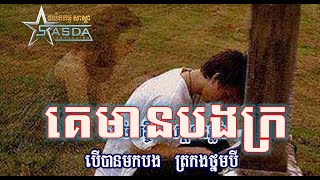 getlinkyoutube.com-VCD Karaoke-គេមានបងក្រ ដោយ ពេជ្រ ថាណា/ Ke Mean Bong Kro by Pich Thana