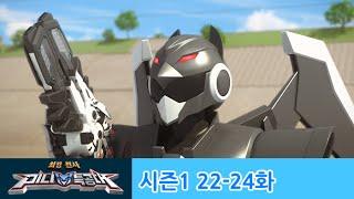 getlinkyoutube.com-최강전사미니특공대 시즌1의 22화~24화