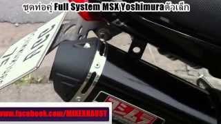 getlinkyoutube.com-ชุดท่อคู่ Full System MSX Yoshimura ตัวเล็กสีดำ
