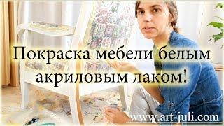 getlinkyoutube.com-Покраска мебели акриловым белым лаком: новая жизнь старому креслу. Стиль Шебби шик.
