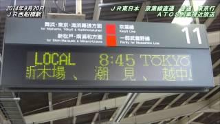 getlinkyoutube.com-JR東日本 武蔵野線・京葉線 普通 東京行 西船橋駅ATOS列車接近放送 (20140920)