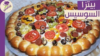 getlinkyoutube.com-طريقه عمل بيتزا السوسيس بشكل جديد مطبخ ساسى