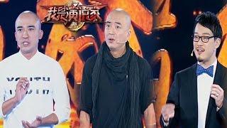 【总决赛】20151220 我是演说家第二季完整版:刘轩最终获年度总冠军!