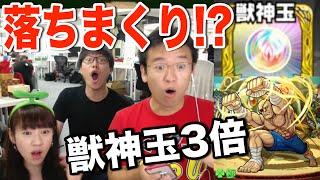 getlinkyoutube.com-【モンスト】運極サガットで獣神玉集め!【出現率3倍】