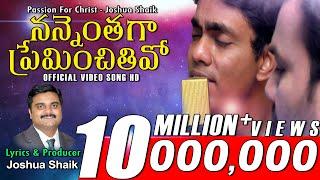 నన్నెంతగా ప్రేమించితివో NANNENTHAGA PREMINCHITHIVO| Joshua Shaik, K.Y.Ratnam -Telugu Christian Songs