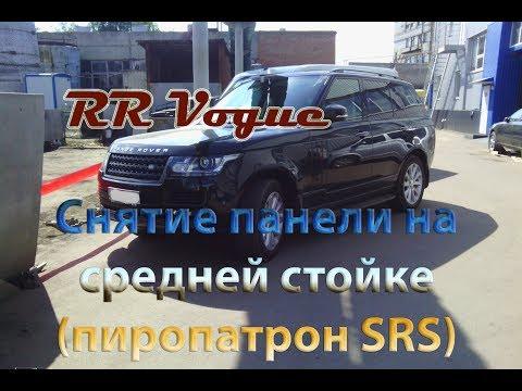 Снятие боковой панели стойки - Range Rover Vogue 3.0cdi